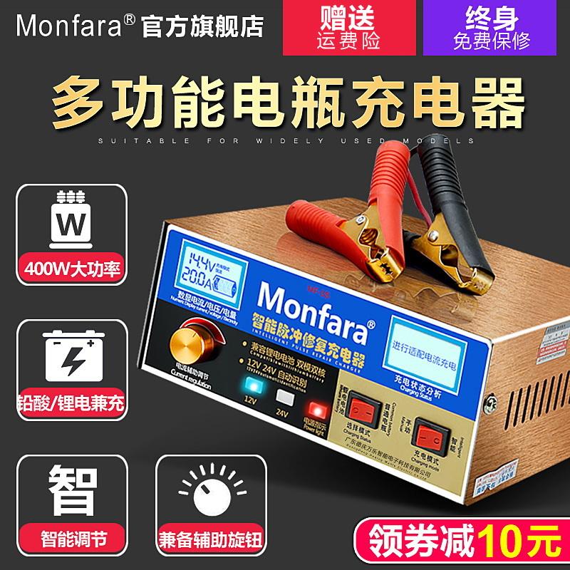 纯铜汽车摩托车电瓶充电器12V24V伏大功率充电机多功能通用修复型