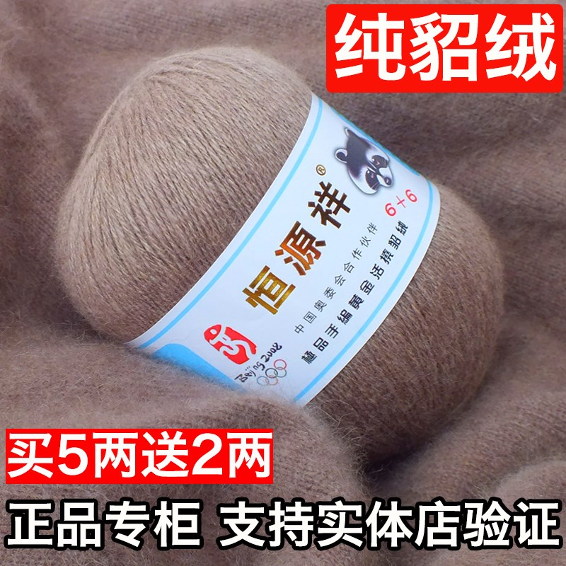 Шерстяные нитки для вязания Артикул 583338228916