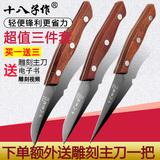 十八子作食品厨师专用雕刻刀套装入门果蔬水果雕刻刀厨师雕花主刀