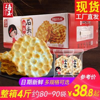 海玉石头饼2KG整箱 山西特产粗粮饼干老饼坊手工石子馍零食品批发