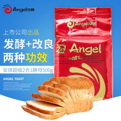 安琪耐高糖高活性干酵母500g红装2合1面包专用酵母粉烘焙材料