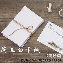 350克白卡纸 空白明信片 白色手绘DIY涂鸦 留言卡片纸水彩明信片