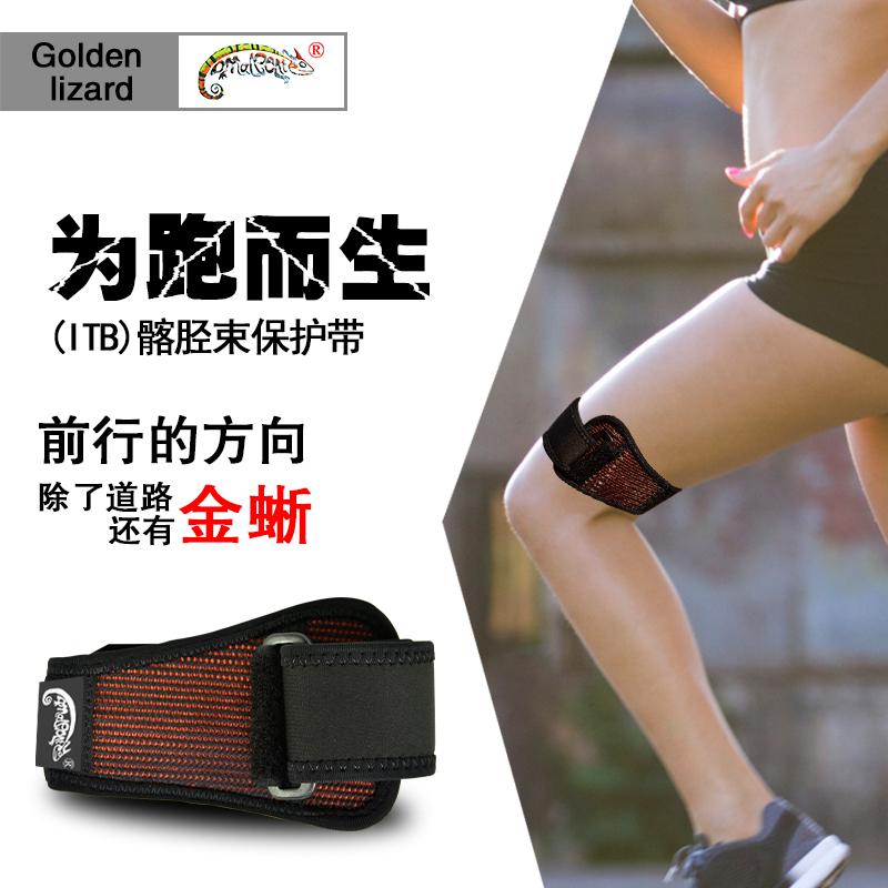 金蜥髂胫束保护带摩擦综合征支持带ITBS男女长跑步马拉松缓解疼痛