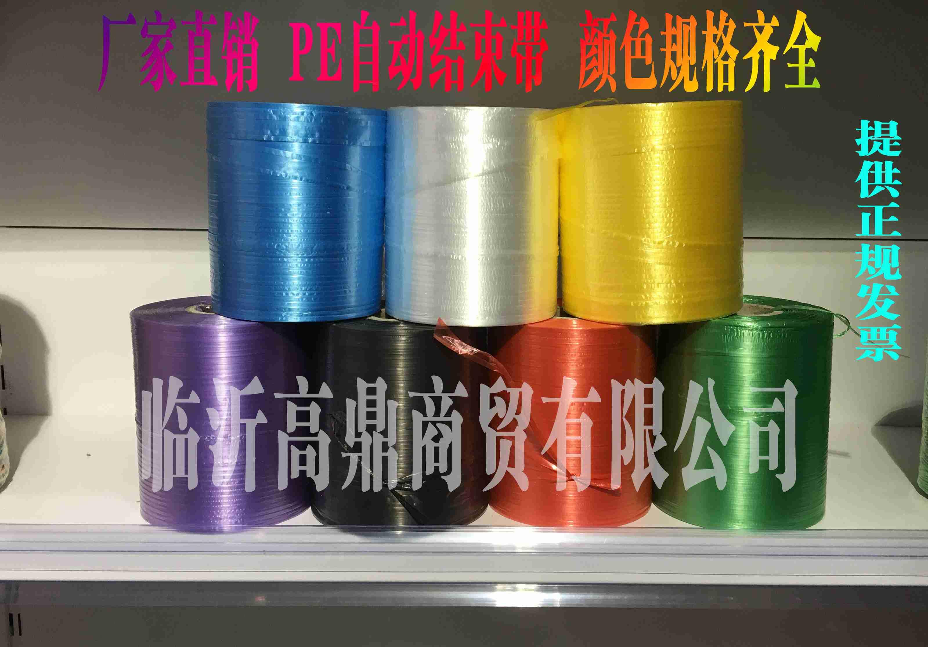 厂家直销台湾技术PE自动结束带机用打包带包装绳颜色规格齐全包邮