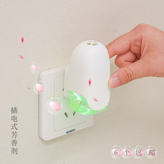 Japan imported ESUTE fragrance indoor air freshener toilet deodorant electric fragrance lamp
