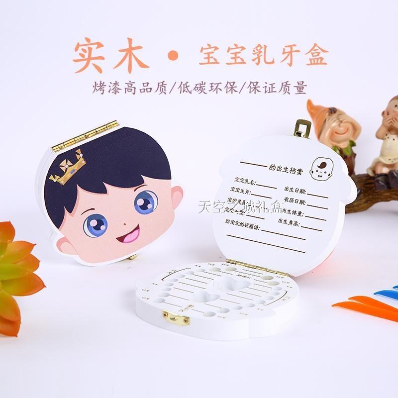 新品宝宝木质乳牙盒实木盒子胎毛收藏屋儿童玩具男孩女孩热销中