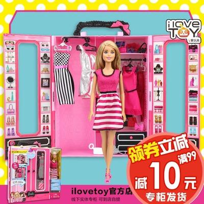 专柜正品Barbie芭比娃娃梦幻衣橱套装礼盒女孩公主玩具礼物DKY31双十二