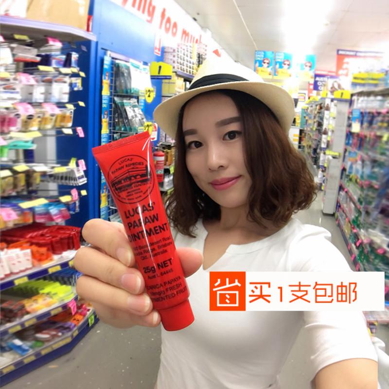 澳洲购lucas papaw ointment神奇木瓜膏 多用润唇膏保湿滋润25g