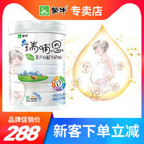 Mongnurie Organic maternal formula 800g canned adult mother nutritional pregnancy folic acid in pregnant women