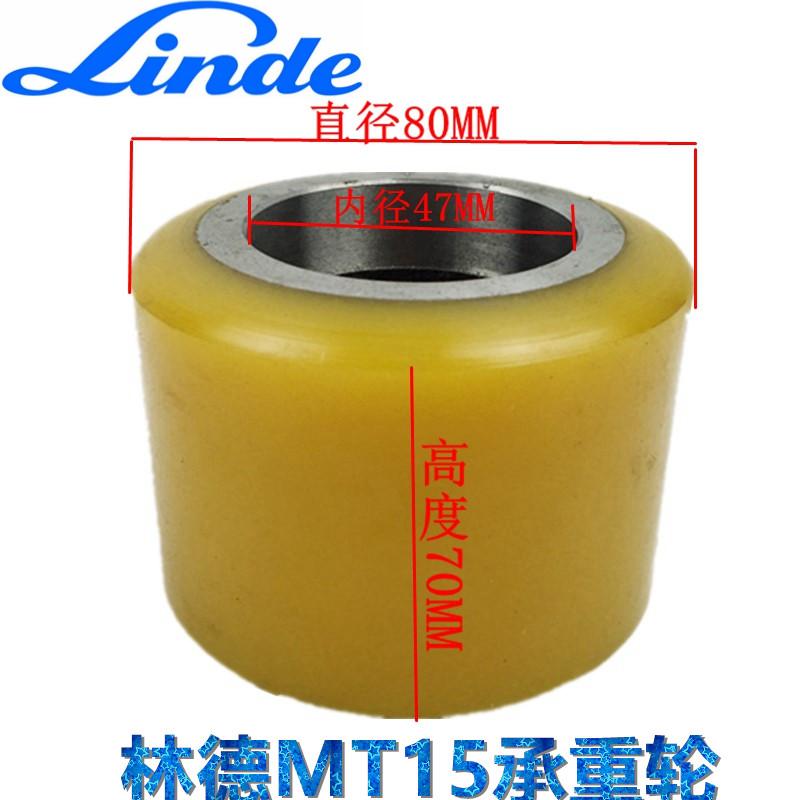 林德叉车轮电动托盘车MT15承载轮前轮承重轮80X70-47原装包邮