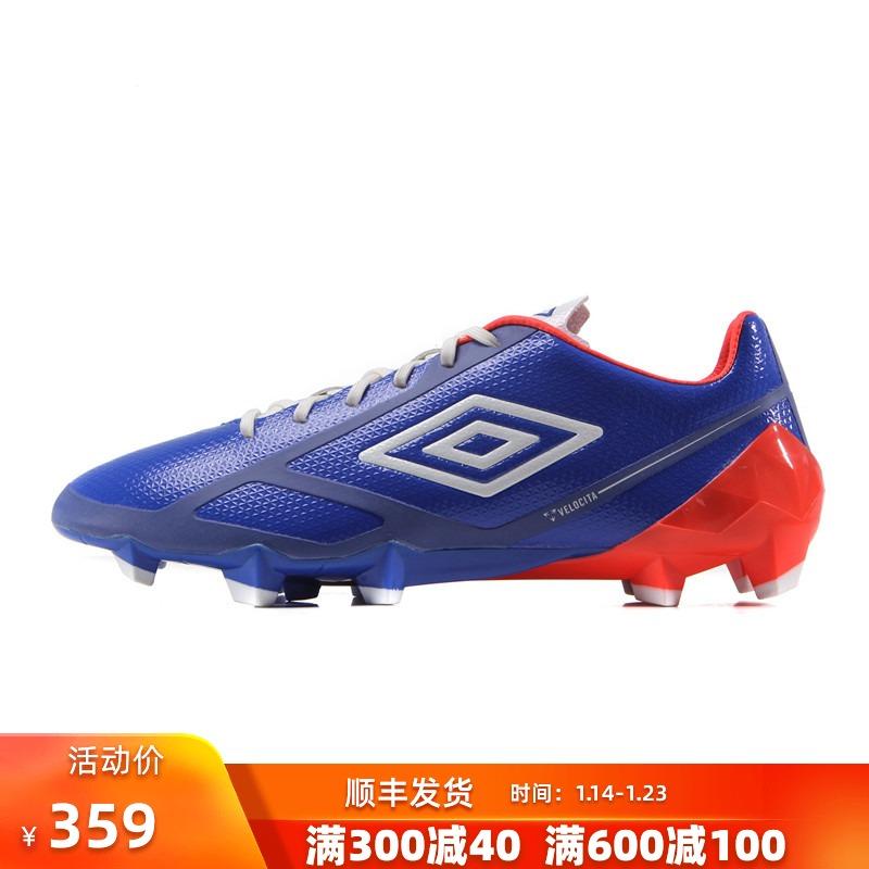 茵宝Umbro男子足球鞋HG鞋钉系带学生成人比赛训练运动鞋UCA90109