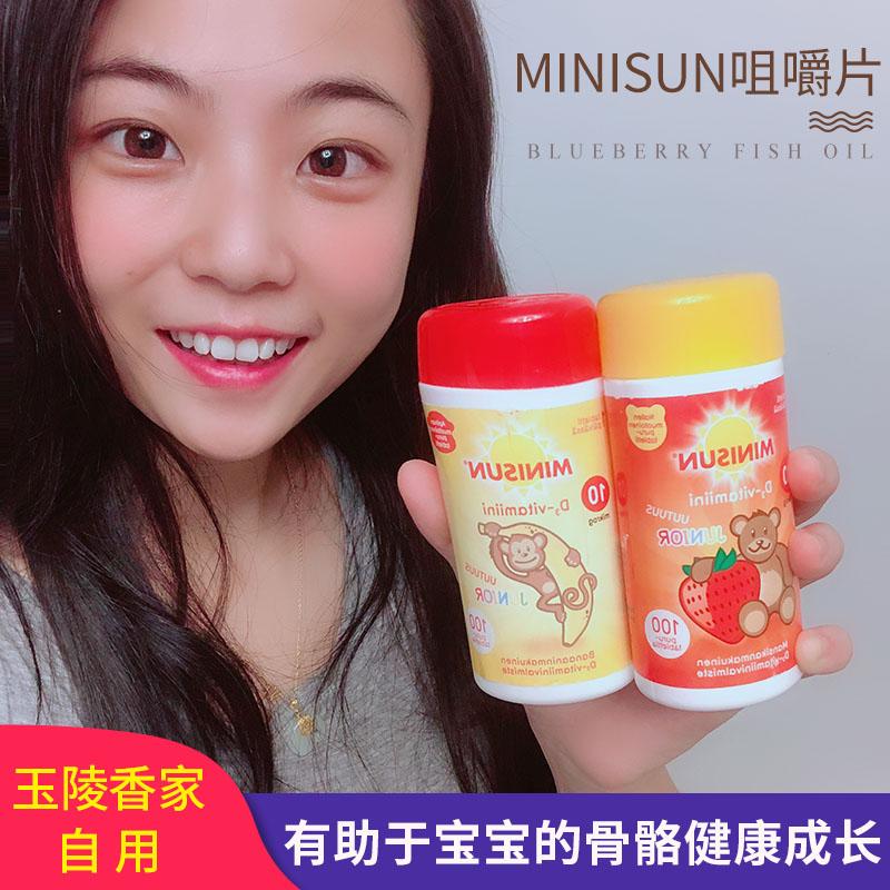 【芬兰代购】MINISUN水果味儿童维生素D3咀嚼片 香蕉味 草莓味
