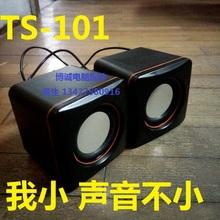TS101电脑音箱音响批发 特价处理 USB笔记本音箱 迷你小音箱