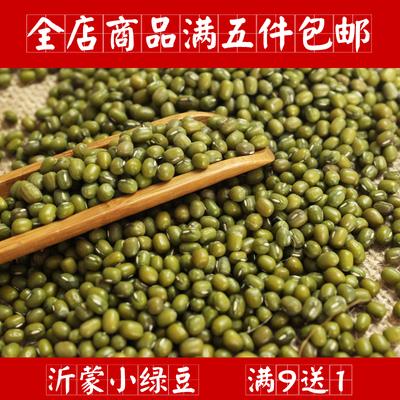 沂蒙农家绿小豆 笨绿豆 250g半斤 绿豆汤原料 满额包邮 绿豆杂粮