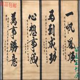 山水画客厅挂画装饰画壁画已装四条屏马到成功国画仿古字画古画