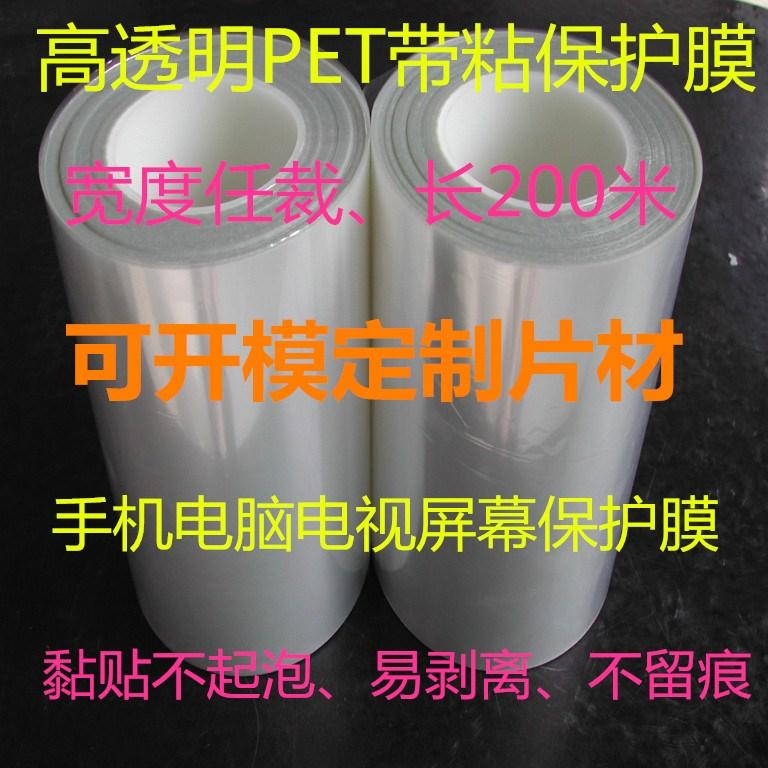 耐高温5C PET保护膜 透明手机电脑屏幕保护膜 不起泡 20CM*200米