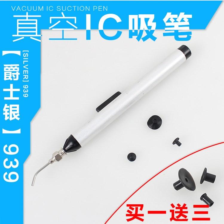2018新款真空吸笔 IC起拔器IC吸取器拾取器真空吸盘芯片吸笔