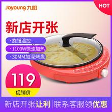 电饼铛家用煎饼锅小家电春饼薄饼机烙饼锅 J15 oyoung 九阳JK30图片