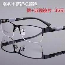半框近视眼镜商务男款配成品镜50100150200250300400600度