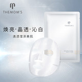Themoms pregnant women during pregnancy lactation special skin care products available Deep moisturizing authentic mask
