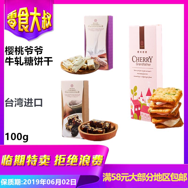 中国台湾樱桃爷爷牛轧糖糕点糖果饼干糕点新年高颜值精美盒装