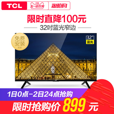 tcl高清电视机