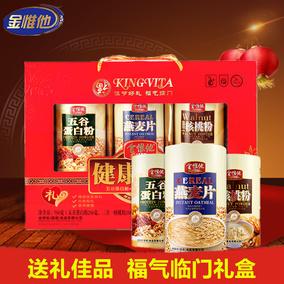 适合送中老年人给老人吃营养品滋补品长辈保健男女年礼礼盒装食品
