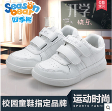 Four Seasons Bear Children's White Sports Shoes, Boys'Shoes, Girls' Shoes, Running Shoes, Sneakers, Travel Shoes, Student's Sports Shoes