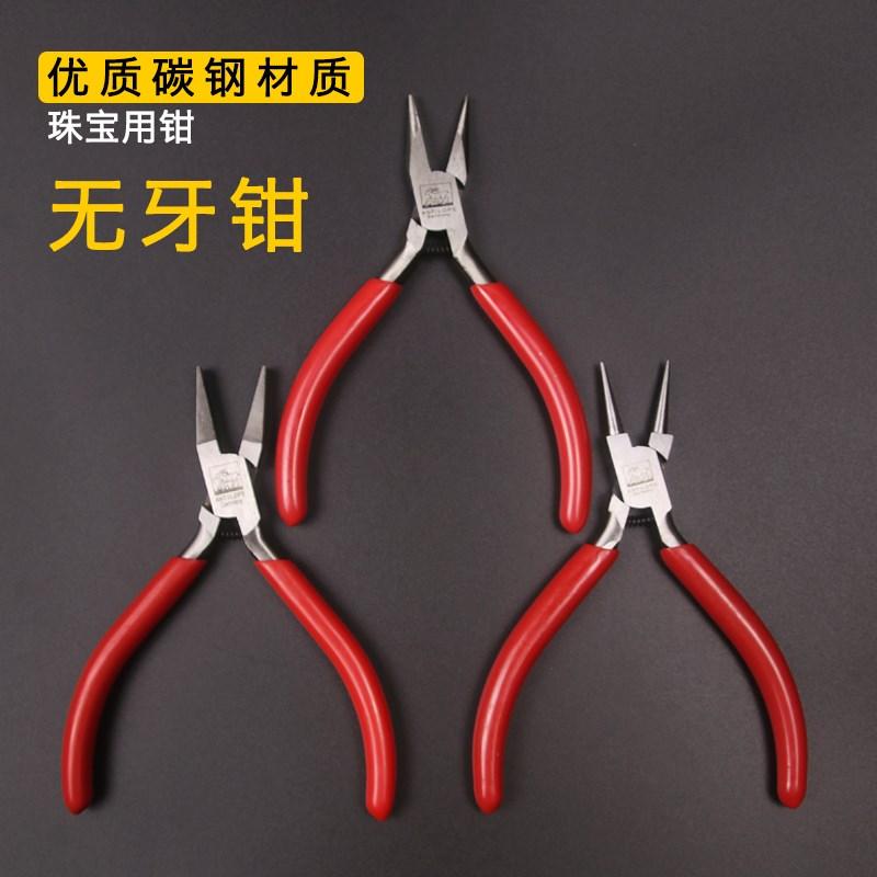 鹿牌无牙钳子 平嘴圆嘴尖咀钳 首饰器材执模钳手工制作钳打金工具