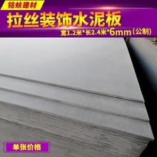 纤维拉丝混凝土水泥板6mm公制防水室外墙室内水泥装饰混凝土压