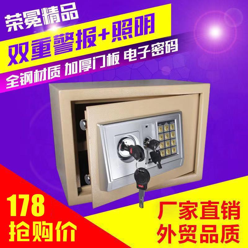 荣冕保险柜防盗家用小型迷你密码保险箱全钢隐形可入墙办公保管箱