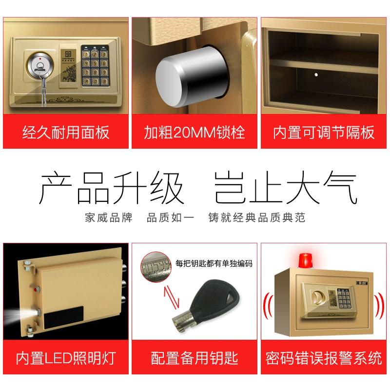 荣冕保险柜家用办公迷你保险箱家用小型入墙床头全钢保管箱25液晶