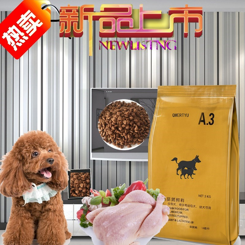 A.3a3狗粮5kg10斤成犬幼犬通用型金毛德牧泰迪萨摩拉布拉多包邮