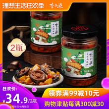朵朵香菇酱 冬笋辣椒酱拌饭下饭酱香辣拌面蘑菇220g 李子柒