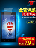 XINYICHENG Cool God F1 tempered glass film double rod T1 HD film Cool K1/7620L mobile phone 82