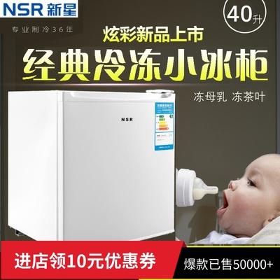 NSR新星40L小冰柜迷你小型家用立式电冰柜母乳冰柜侧开全冷冻车载
