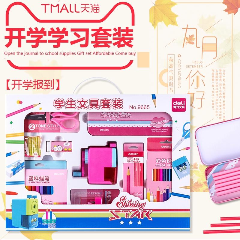 粉红色礼盒套装