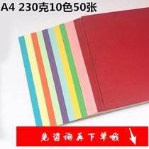 手工彩卡纸手绘贺卡黑白相册彩色A4A3厚硬卡纸250g