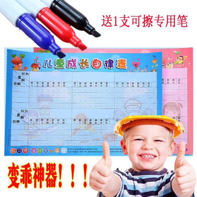 2017新品儿童自律表 小学生奖励生活记录计划表 送可擦专用笔
