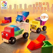 3岁 益智玩具桌游空间感 Games卡车装 乐Trucky3 比利时Smart