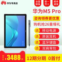 Huawei/华为 平板 M5 Pro WIFI全网通10.8英寸通话安卓二合一电脑八核吃鸡游戏电脑旗舰店正品行货pad 3