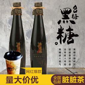 台湾追甘素源珍珠鹿角黑糖糖浆茶饮专用黑糖浆奶茶原料脏脏黑糖浆