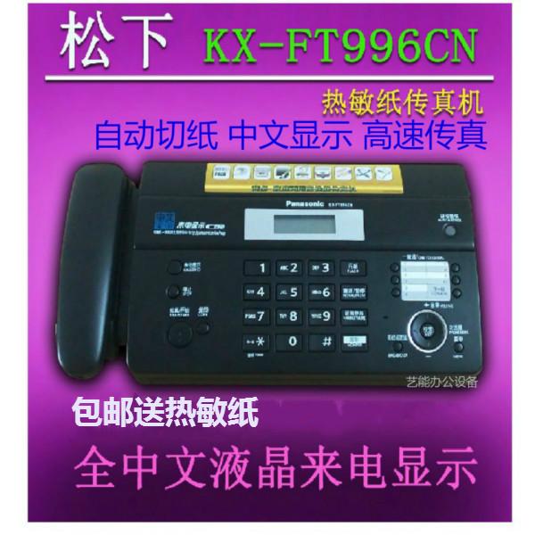 全新松下KX-FT996CN中文热敏纸传...