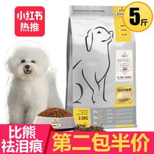Beili Dog Food Five Kinds of Small Pet Dog with Beautiful Hair and Tear Removal for Adult Dogs and Puppies Special for Bears