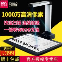 1000万高清像素扫描仪照片相片便携式办公文件文档单位资料快速A3A4扫描机 得力高拍仪