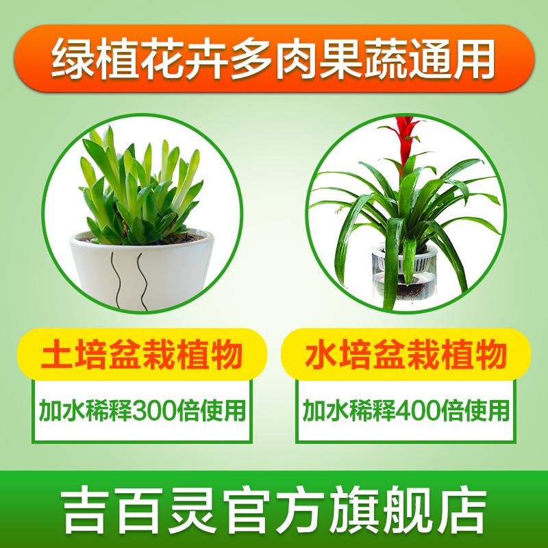 植物通用型营养液盆栽肥料花卉多肉绿萝专用复合花肥土水培有机肥