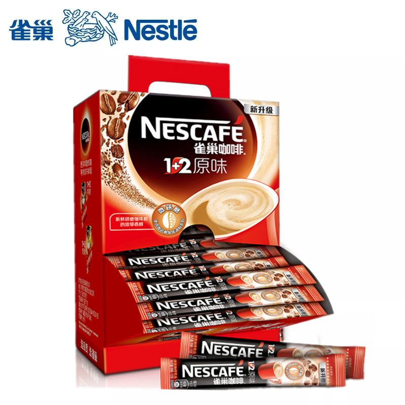 Nestle雀巢咖啡1+2原味三合一速溶咖啡粉100条盒装咖啡雀巢1500g