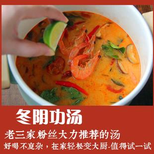 冬阴功汤料套餐 泰国式冬荫酱 酸辣材料火锅底料调料包3人吃做4次