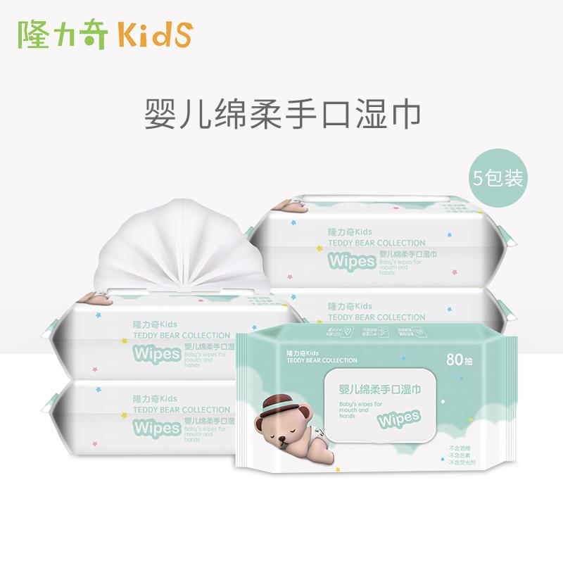 隆力奇kids婴儿湿纸巾手口屁专用儿童带盖新生宝宝清洁护理湿巾5