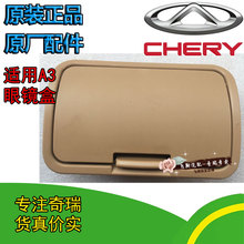 Chery auto parts accessories Chery A3 glasses box new A3 eye box old A3 glasses storage box